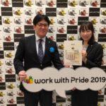 LGBTの取り組みで3年連続「ゴールド」を受賞