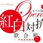 第4回オペラ歌手紅白対抗歌合戦~声魂真剣勝負を特別協賛